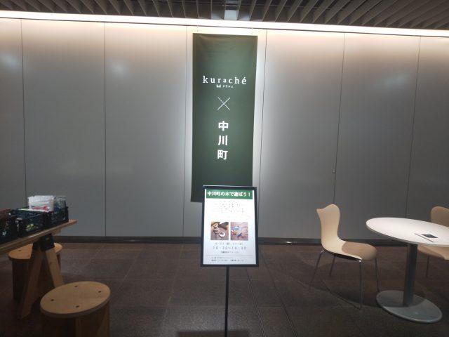 クラシエ × 北海道のまち 中川町