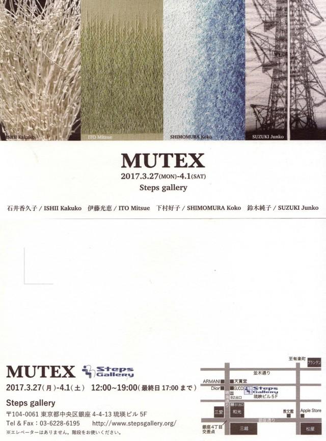 MUTEXDM