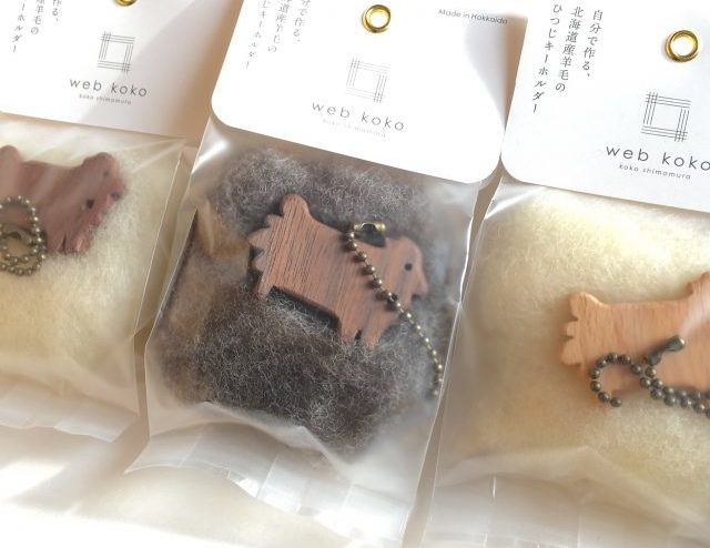自分で作る、北海道産羊毛のひつじ キーホルダー